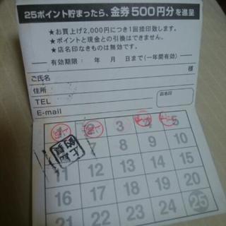 上島釣具スタンプカード