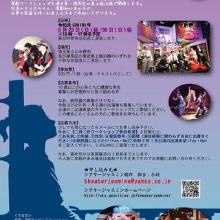 紫陽花の埼玉・東上線沿線演劇ワークショップ開催