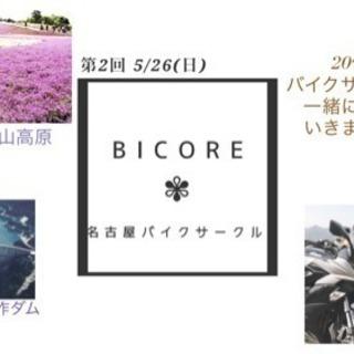 5/26(日)ツーリング行きませんか!