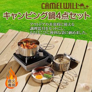 【新品未開封】CAMELWILL キャンピング鍋 4点セット