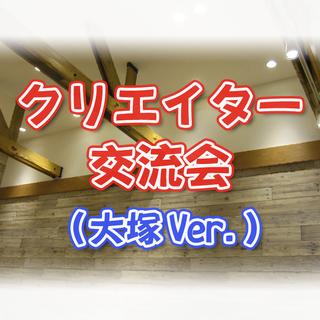 【6/16(日)14:00~】クリエイター交流会 in 大塚