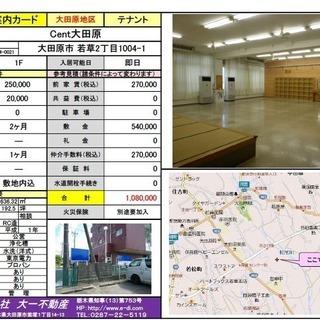 大田原市 賃貸介護施設など その他利用可能。テナント募集