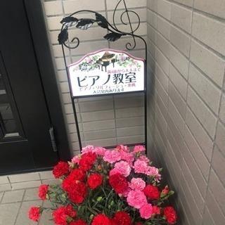 堀切菖蒲園近くのピアノ教室♪体験レッスン随時受付中 − 東京都