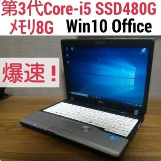 値下げ)爆速 第3世代Core-i5 メモリ8G SSD480G...