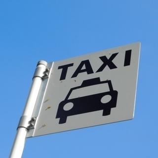 (GMTH)【未経験大歓迎!親切丁寧に指導します】タクシードライバ...