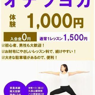 横浜、新善光寺でYOGAを始めよう!