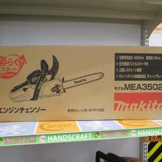 マキタ エンジンチェーンソー MEA3502L