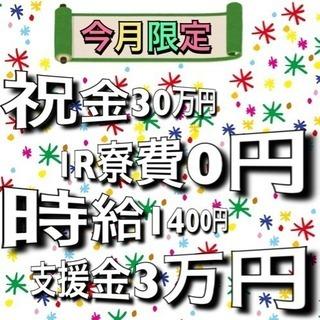 倉庫内ピッキング作業!祝金30万円,寮費無料など特典が盛りだくさん!!
