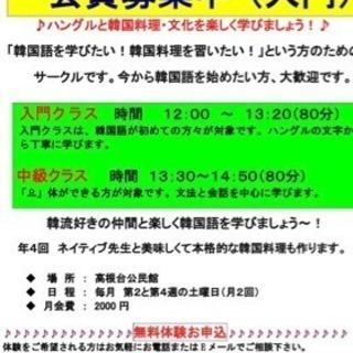🇰🇷土曜日🇰🇷船橋市韓国語教室