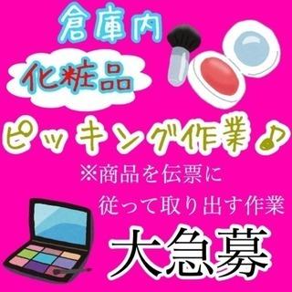 今回だけの特典祝金30万円,支援金などの特典盛りだくさん!化粧品...