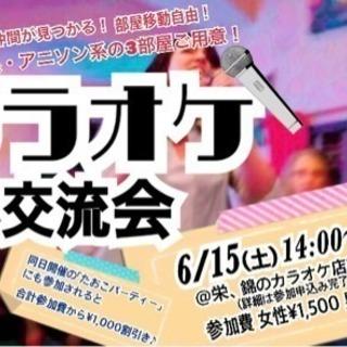 6/15(土) 14:00〜18:00 カラオケ交流会🎤