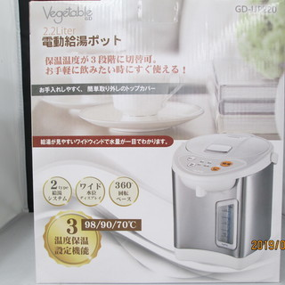 Vegetable 電動給湯ポット GD-UP220