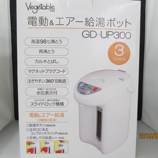 Vegetable 電動&エアー給湯ポット GD-UP300