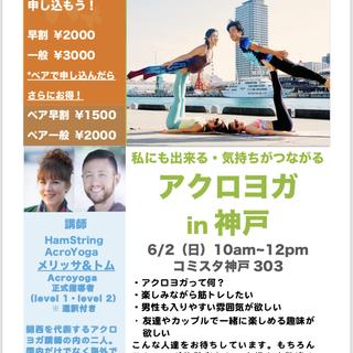 6/2(日)アクロヨガin神戸 はじめての方のアクロヨガレッスン