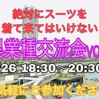 【5/26 武蔵浦和で開催!】定員20名『絶対にスーツで来てはい...