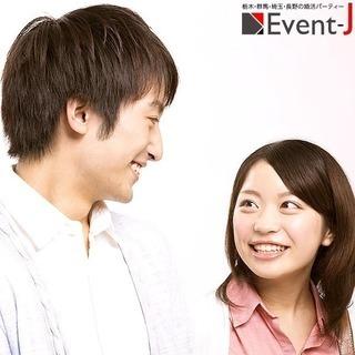 【館林ジョイハウス】6/15(土)19:00~ 大人の婚活パーティ...