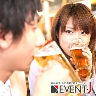 【宇都宮チアーズ】6/15(土)21:30~ 若者合コン【23~3...