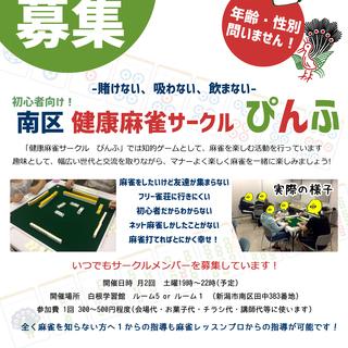 【今週開催!5/25土曜!】賭けない健康麻雀サークルの参加者募集!