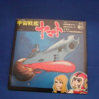 宇宙戦艦ヤマトEPレコード