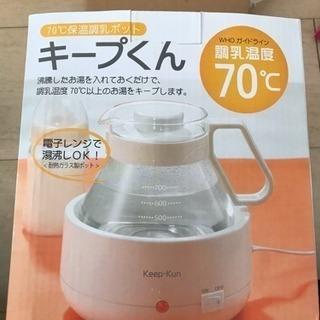 キープくん(70℃保温調乳ポット)