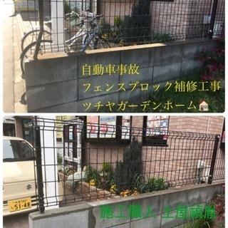 ブロック塀 フェンス新設 補修工事致します【所沢市 狭山市さいた...