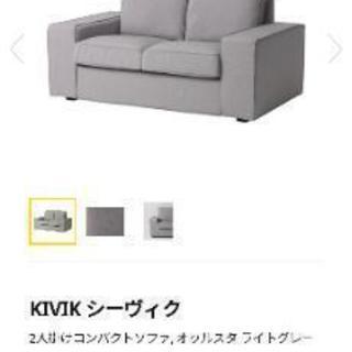IKEA kivik 二人掛けソファー