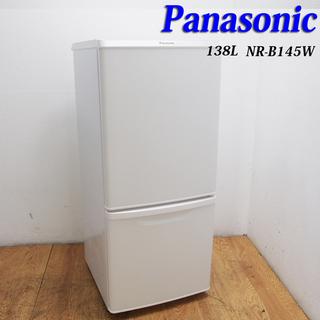 送料無料!ホワイトカラー Panasonic 138L 冷蔵庫 ...