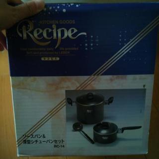 レシピエ ソースパン&深型シチューパンセット