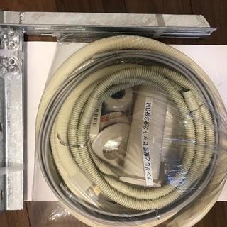 エアコンLアングルと配管セット2分3分3M