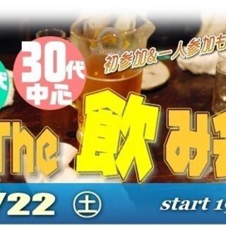 6/22(土) 20代&30代中心☆同年代で気兼ねなく♪The ...