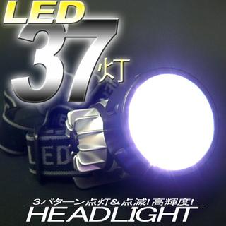 高輝度 37灯 37LEDヘッドライト 防滴仕様