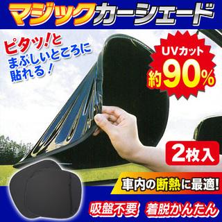 マジックカーシェード/車用サンシェード UVカット率約90%!2枚入