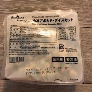 冷凍 アボカド