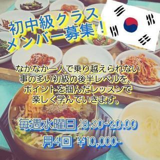 【K-sigol韓国語講座】初中級クラス生徒募集!