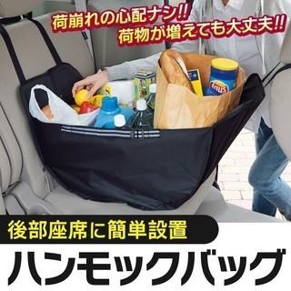 【新品未開封】車載用ハンモックバッグ・トートバッグ