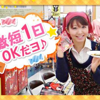 ≪姫路市≫5月25日(土)★1日10000円★試食販売【かわいい...