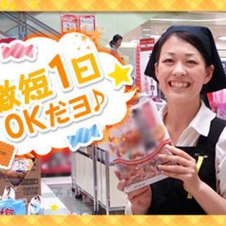 ≪八尾市≫5月26日(日)★1日8500円★ドレッシング試食販売...