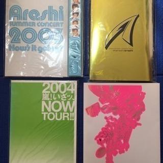 嵐ライブツアーパンフ5冊 写真集/カレンダー/クリアファイルの8...