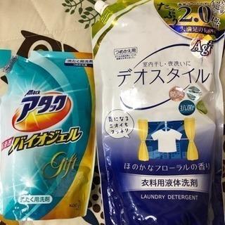 「決まりました」洗濯用洗剤 2袋セット