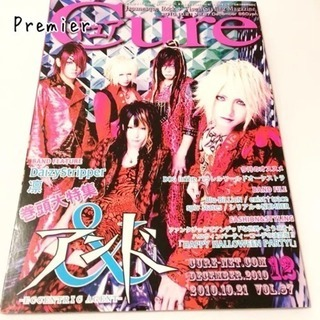 Cure キュア 2010年12月号:アンド/マイドラゴン/DE...
