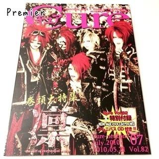 Cure キュア 2010年7月号:凛/boogieman