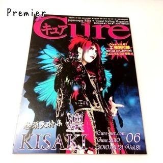 V系雑誌 Cure vol.81 キュア