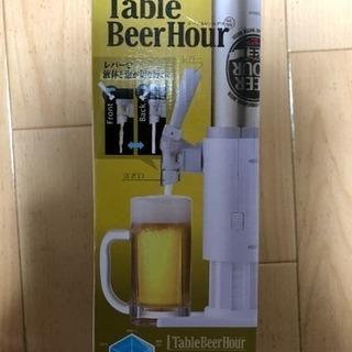 テーブルビールアワー
