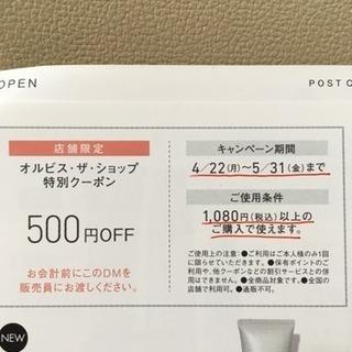 オルビス 店舗限定500円オフ特別クーポン券 5/31迄