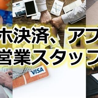 未経験歓迎‼高収入も可能な今熱い商材の営業募集!