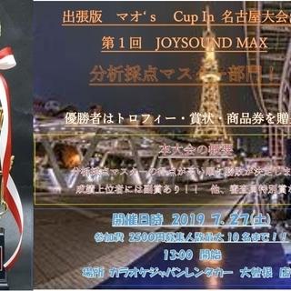 カラオケ大会 マオ's Cup In 名古屋 JOYSOUND部門