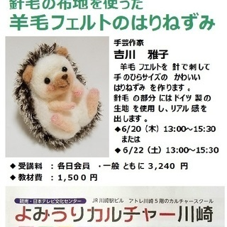 吉川雅子の羊毛フェルト 公開講座 針毛を使ったはりねずみ
