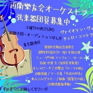 オーケストラメンバー募集!!ミューザ川崎で演奏したい方もぜひ!!
