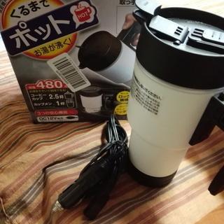 セイワ(SEIWA) 車用 ポット ボトル電気ケトル ホワイト ...