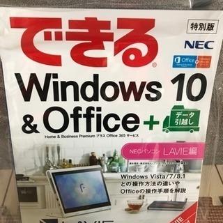 できるウインドウズ10&オフィス+データ引越し